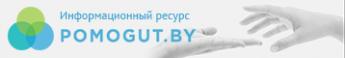 Информационный ресурс pomogut.by