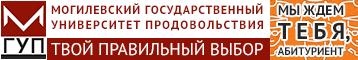 12. Могилевский государственный университет продовольствия
