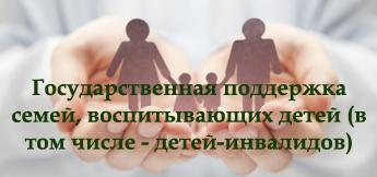 Поддержка семей