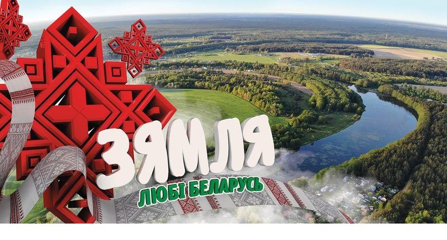 Люби Беларусь!
